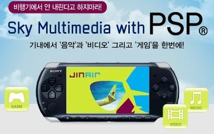 진에어의 PSP 대여 서비스