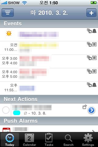 아이폰 스케쥴 관리 어플
