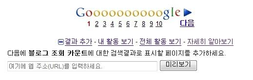 SearchWiki - 결과 추가 화면