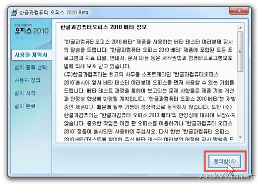 haansoft_office_2010_4