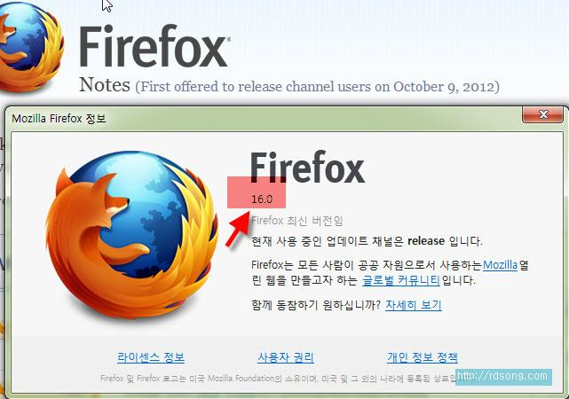 파이어폭스16.0