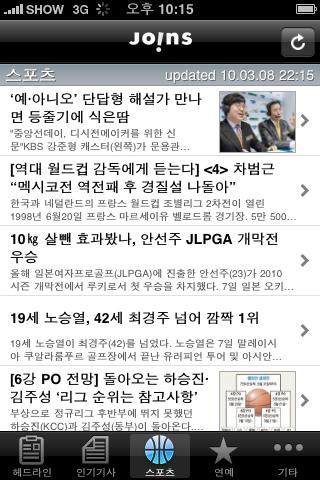 아이폰 뉴스 보도 어플