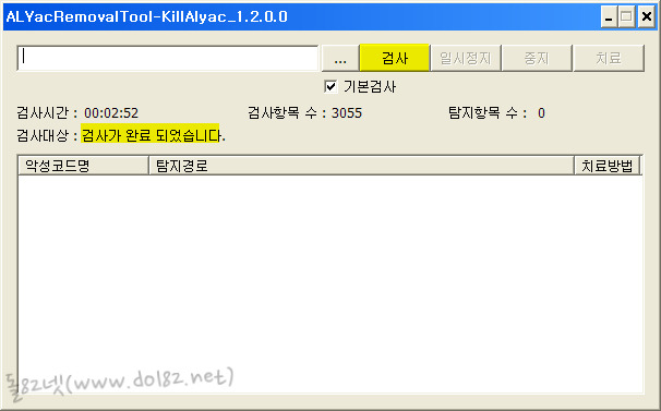ALYacRemovalTool - KillAlyac 전용백신 재검사