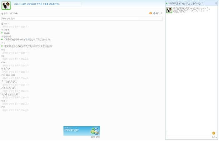 Windows Live 메신저