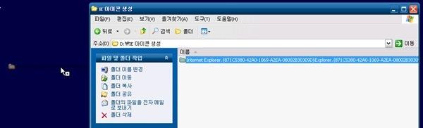 윈도우 바탕화면에 인터넷 익스플로러 아이콘 생성 방법