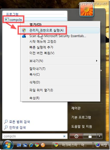 시작 메뉴에서 'compcln' 을 입력한 뒤, 프로그램 부분에 나타나는 해당 실행 파일을 마우스 오른쪽 버튼을 눌러 [관리자 권한으로 실행]을 클릭합니다.
