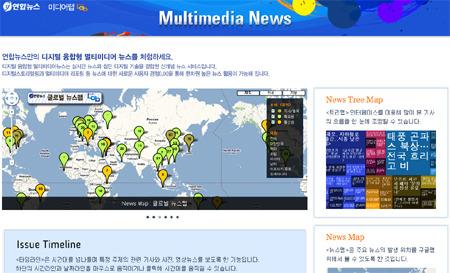 연합뉴스, 멀티미디어 뉴스섹션 오픈