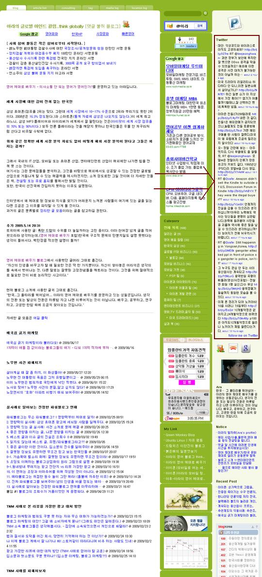 아라의 글로벌 마인드 칼럼..think globally 블로그의 메인 화면 캡처