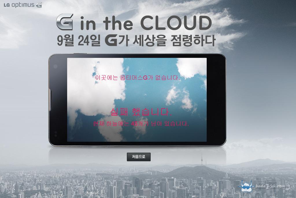 LG 옵티머스G 하늘 이벤트