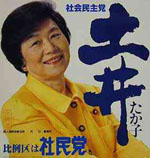 2000년 총선거 당시 도이 다카코 선거 포스터