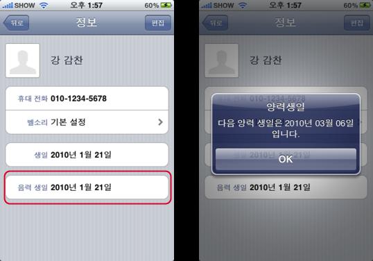 아이폰 초성 검색 어플
