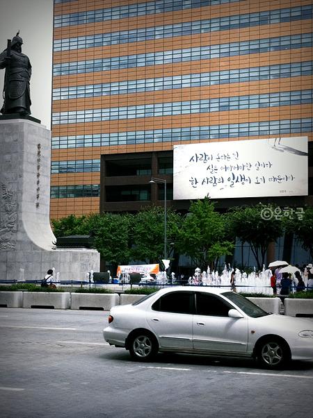 서울시민이 가장 사랑한 광화문글판은?