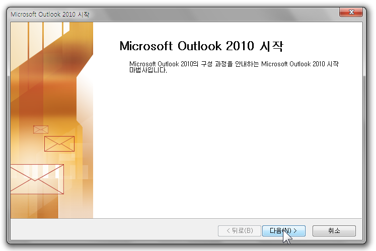 Microsoft_Office_Outlook_2010_01