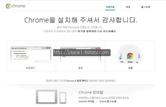 구글 크롬(chrome) 다운로드 및 설치