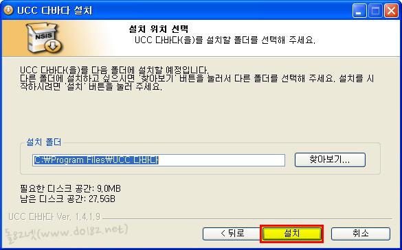 UCC 다바다 설치위치선택