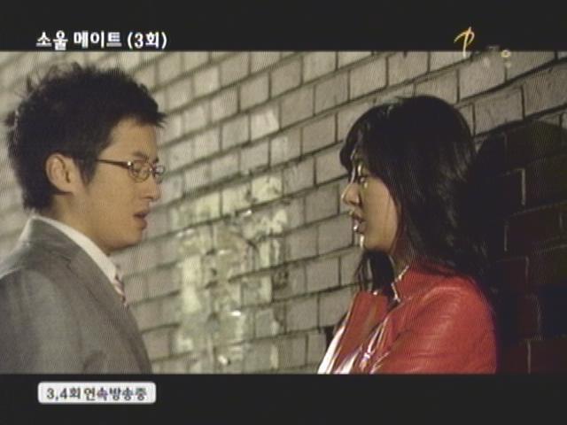 소울 메이트, 장미인애와 최필립의 거리 키스 장면.