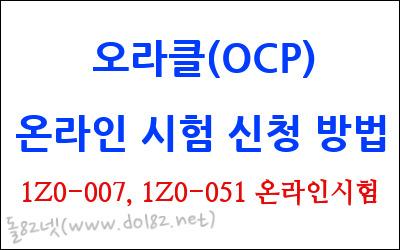 오라클 OCP 온라인 신청방법 - 1Z0-007/1Z0-051 온라인 신청