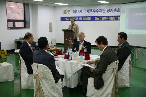 국제옥수수재단 정기총회_2