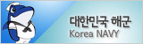 대한민국해군