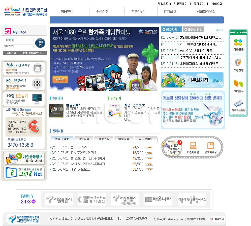 서울특별시 시민인터넷교실