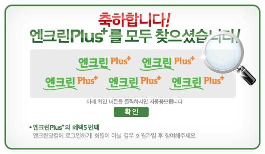 SK 엔크린 Plus+ 왕대박 대잔치 이벤트