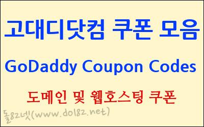 고대디닷컴 할인쿠폰 모음(GoDaddy Coupon Codes) - 도메인, 웹호스팅 쿠폰