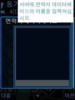 노키아 6210s 동기화 - 새 프로필 동기화 설정 - 연락처 데이터베이스 입력 by Ara