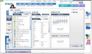 CGV 예매 화면