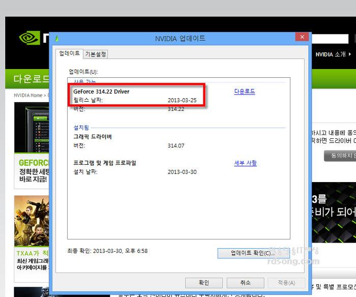 Драйвер Nvidia 314.22 Win 7