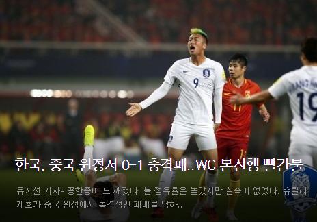 한국, 중국 원정서 0-1 충격패..월드컵 본선행 빨간불, '공한증 또 깨졌다', '뻔한' 슈틸리케 전술, '여우' 리피에 농락 '망신'