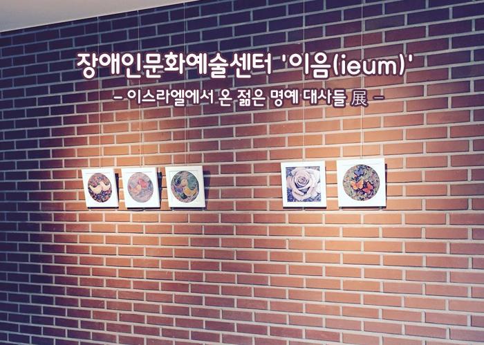 장애인문화예술센터 이음(ieum) 장애아동그림展