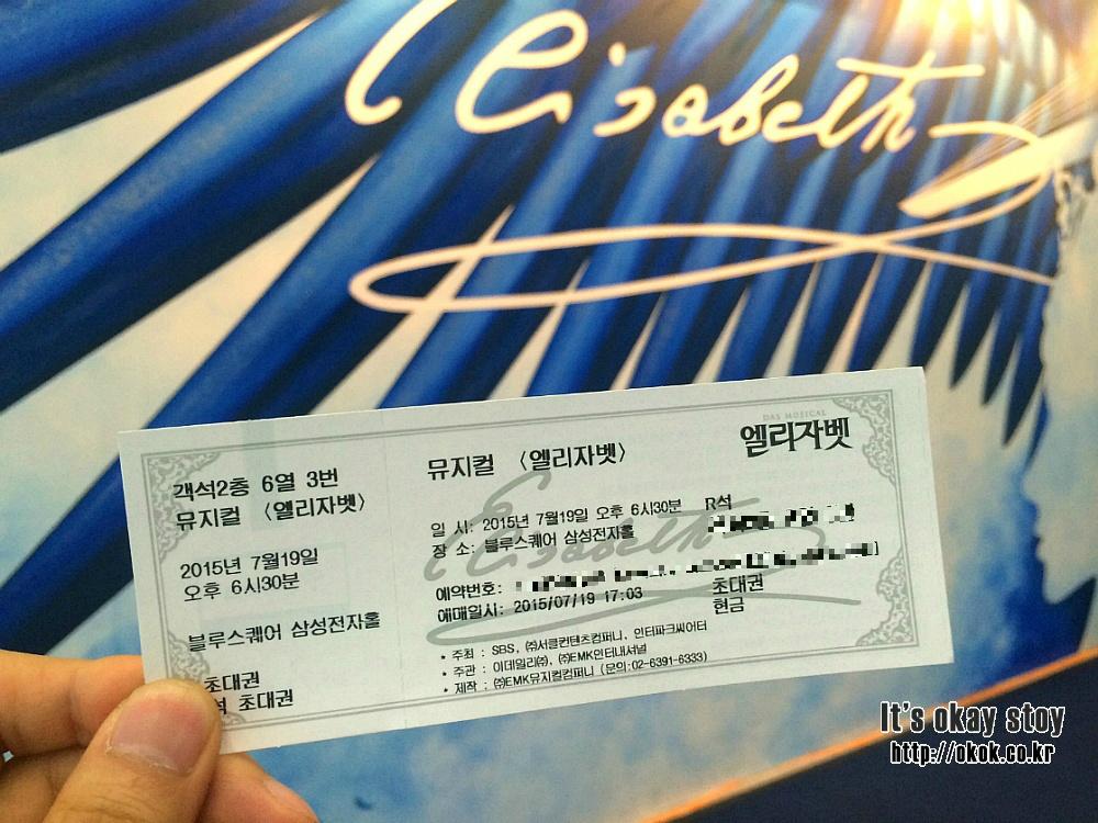 엘리자벳 티켓