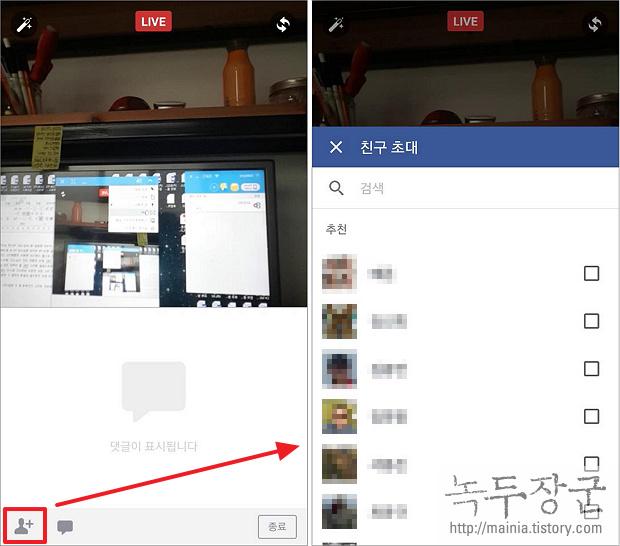 스마트폰 페이스북 Facebook 라이브 방송 하기