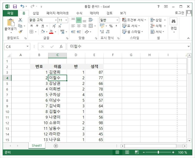 엑셀(Excel) 틀고정 2행
