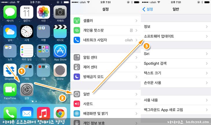 아이폰 iOS 업데이트 방법