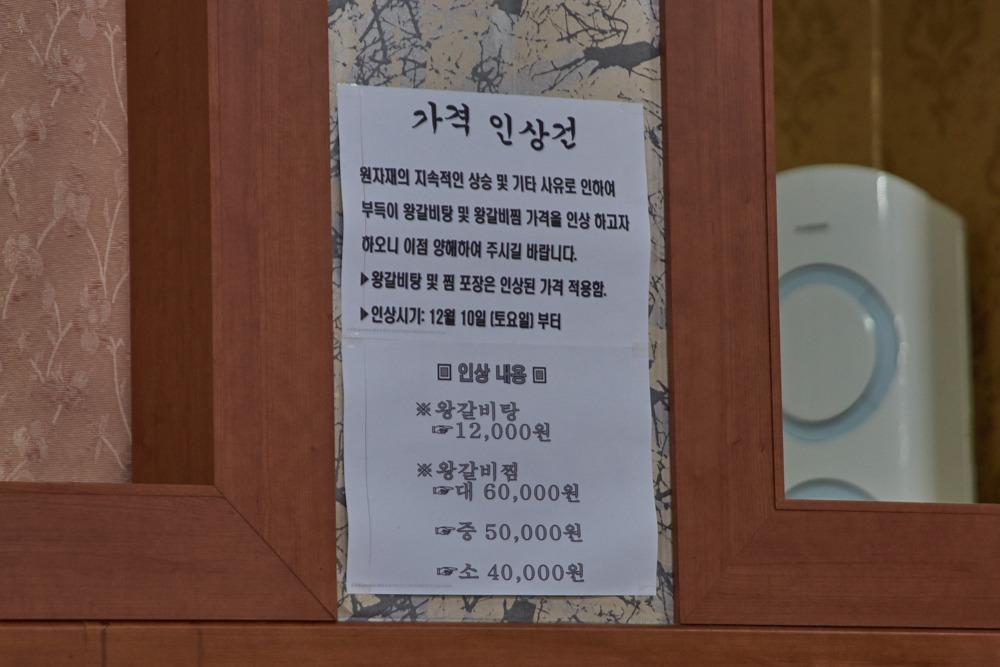 산수정 왕갈비탕·찜 본점