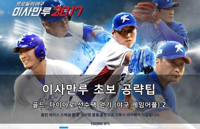 이사만루 골드, 다이아로 선수팩 얻기 초보 공략팁 (야구 게임어플) 2