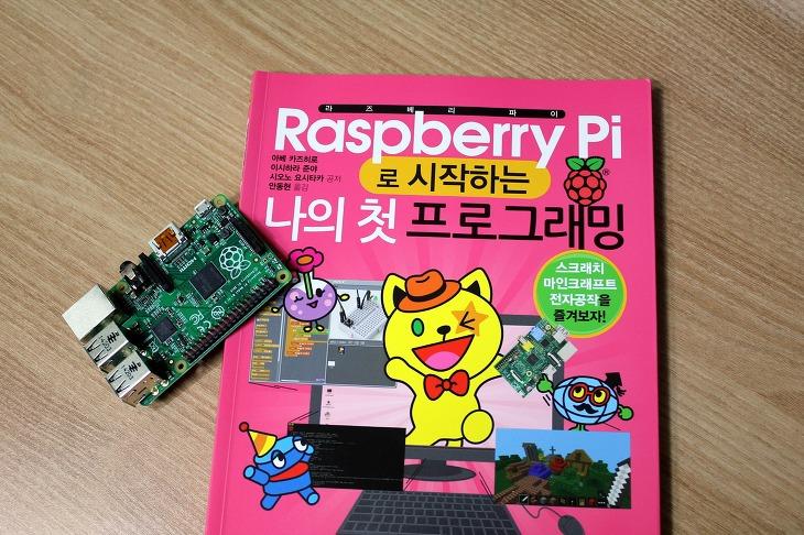 라즈베리파이로 시작하는 나의 첫 프로그래밍, 스크래치, 마인크래프트, 전자공작, 어린이 프로그래밍, 어린이 컴퓨터, Raspberry Pi