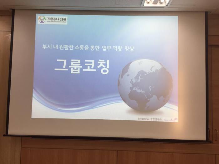 부서내 원활한 소통을 통한 업무 역량 향상 그룹코칭