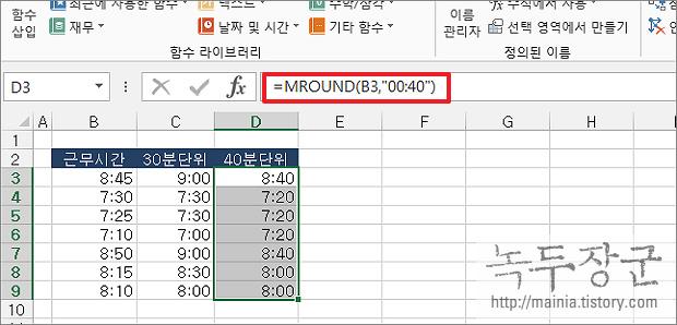 엑셀 Excel 삼각함수 MROUND 사용해서 원하는 배수로 반올림 처리하는 방법