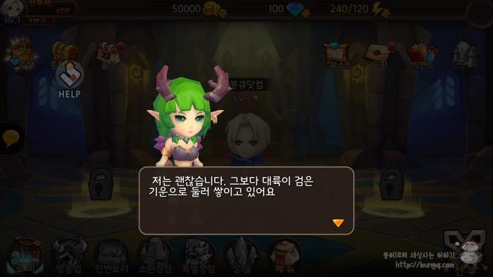 신작RPG게임, 구원자들, 스마트폰게임추천, 튜토리얼