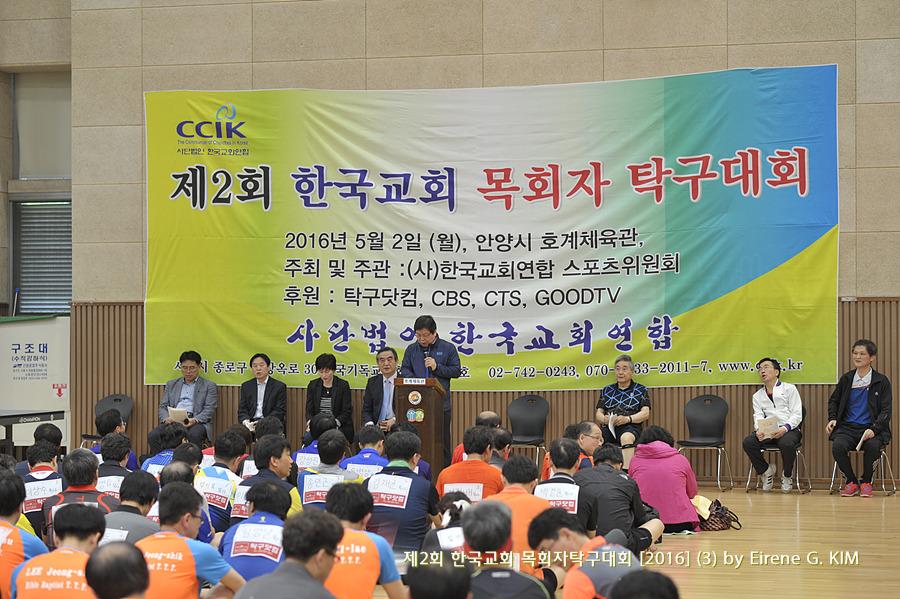 [에이레네 탁구畵] 제2회 한국교회 목회자 탁구대회