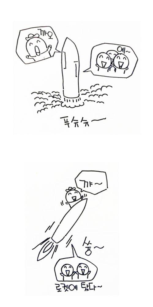 요! 스타트업 힙스터~ 로켓에 올라타!