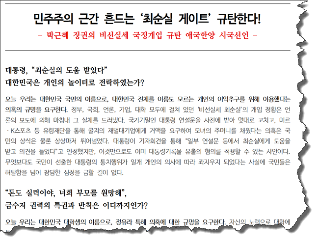 최순실 국정농단사태 - 한양대학교 시국선언문