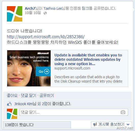 arch7_facebook_page_WinSXS