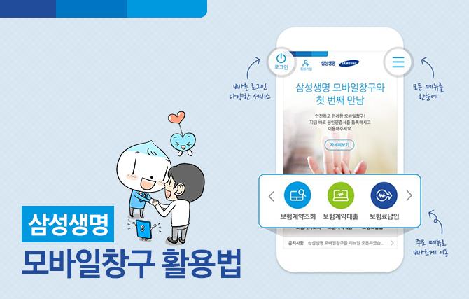 보험 계약 관리는 삼성생명 모바일창구 앱으로 편리하게!