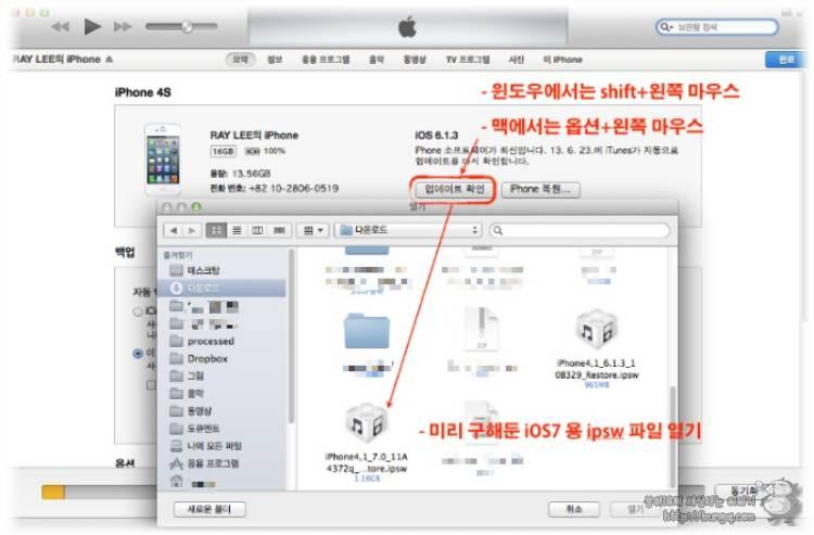 아이폰, 용량, 늘리기, 부족, OTG, USB, 메모리, 샌디스크, ixpand, 아이익스팬더, iOS, 버그, 베타, 업그레이드