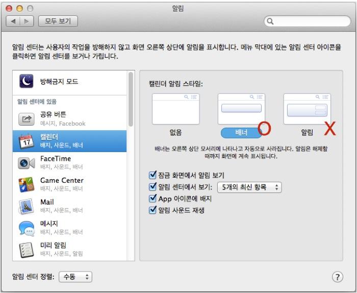 OSX 알림(Notification) 배너 시간 조절하는 방법