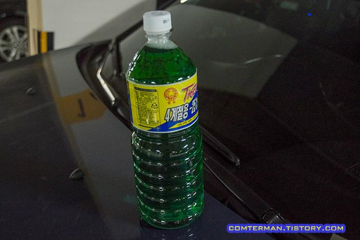 자동차 워셔액