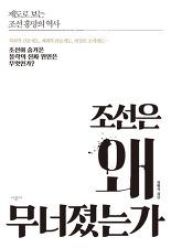 [책]<조선은 왜 무너졌는가>-1